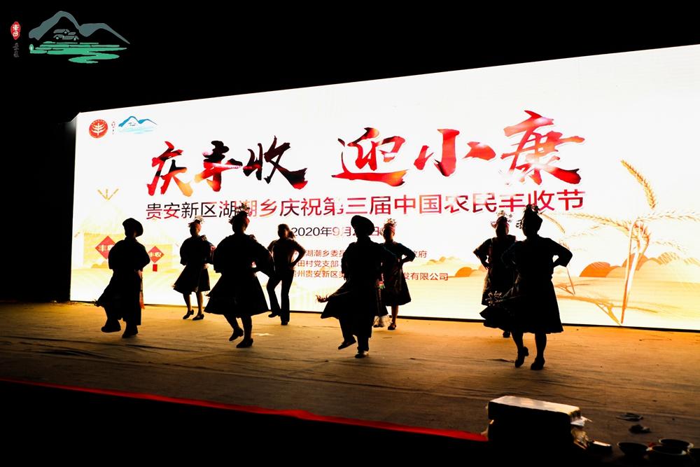 【庆丰收 迎小康】贵安新区湖潮乡热烈庆祝第三届中国农民丰收节