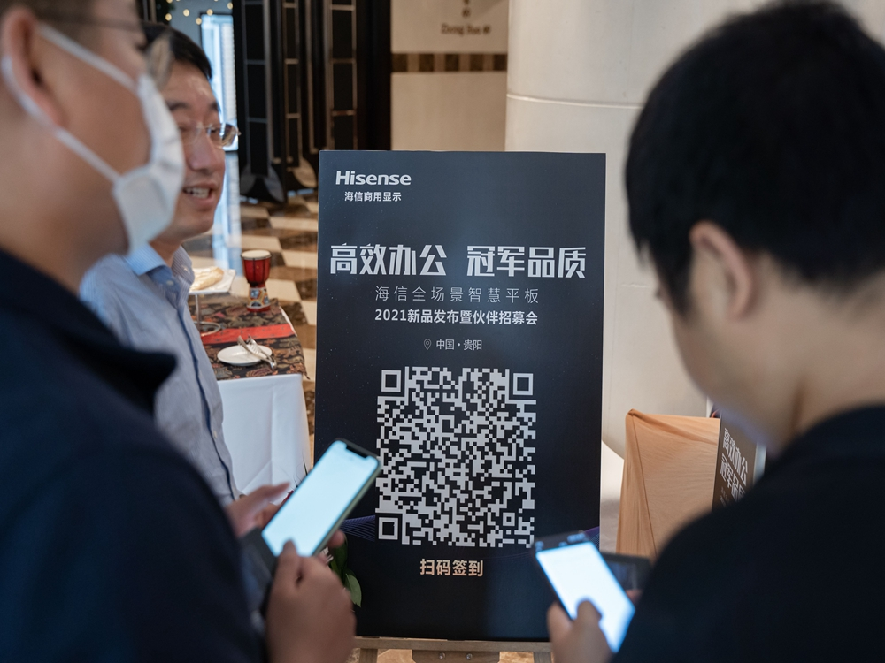 海信全场景智慧平板2021新品发布会暨伙伴招募会(贵阳站)