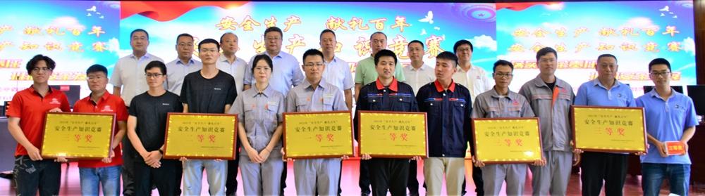 【安全生产,献礼百年】中铁二十局安全知识竞赛活动