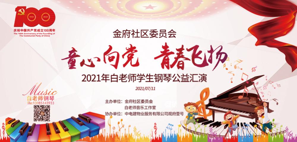 金府社区委员会【童心向党·青春飞扬】2021年白老师学生钢琴公益汇演