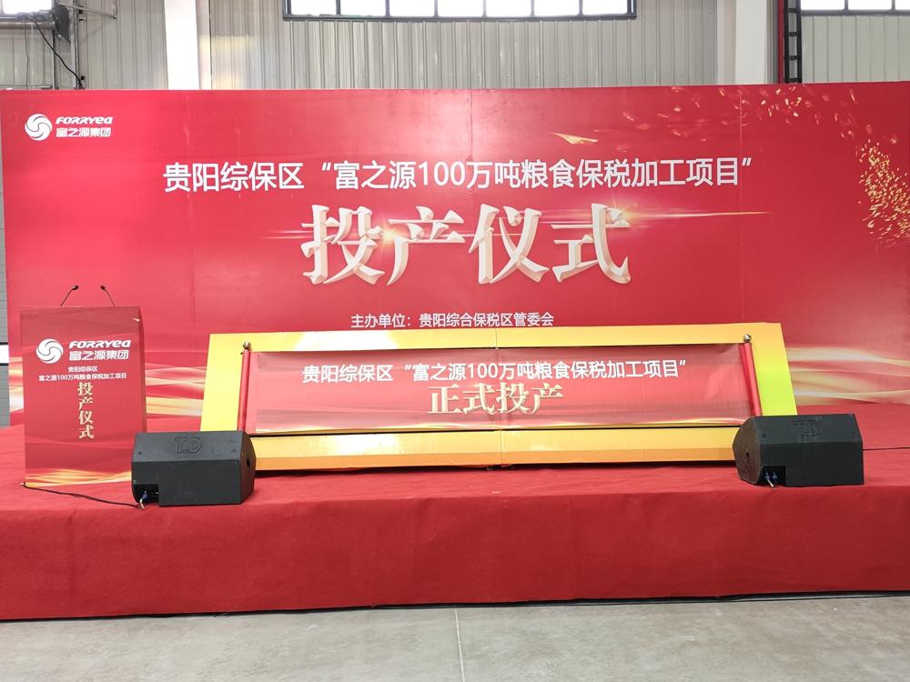"""贵阳综保区""""富之源100万吨粮食保税加工项目""""投产仪式"""